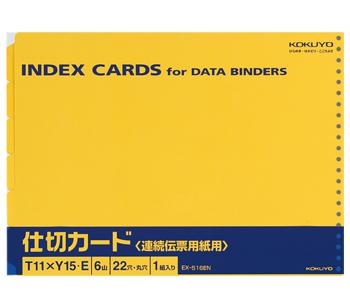 連続伝票用紙用仕切カード(バースト用)山付きタイプ