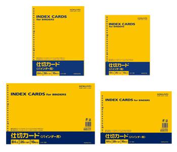 仕切カード(バインダー用)