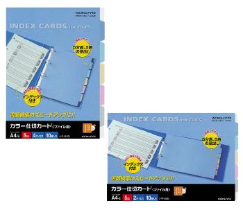 カラー仕切カード(ファイル用・5山見出し)