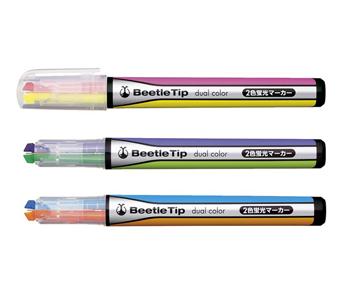 2色蛍光マーカー<ビートルティップ・デュアルカラー>