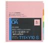 連続伝票用紙用カラー仕切カード(バースト用)