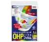 OHPフィルム(カラーレーザー&カラーPPC用)