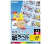 カラーレーザー&インクジェット用 紙ラベル(カラータイプ)
