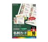 カラーレーザー&インクジェット用名刺カード(再生紙)