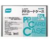 PPカードケース  B5-FP