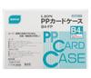 PPカードケース  B4-FP